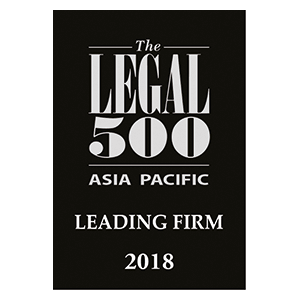2018 The Legal 500 Asia Pacific 2018 - Leading Firm.png